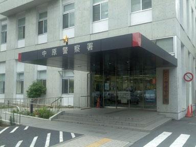 川崎市中原警察署