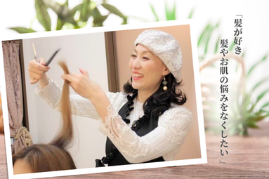 開発した美容師はがん患者支援に髪と肌に安心と希望をと活動中