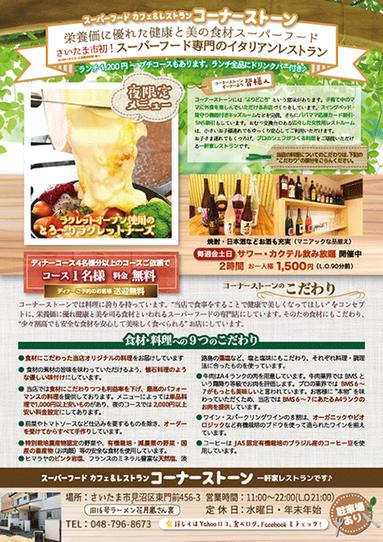 カフェ・レストラン・飲食店のチラシ制作・デザイン A4