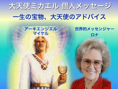大天使ミカエル アーキエンジェルマイケル ロナハーマン 個人セッション 個人メッセージ