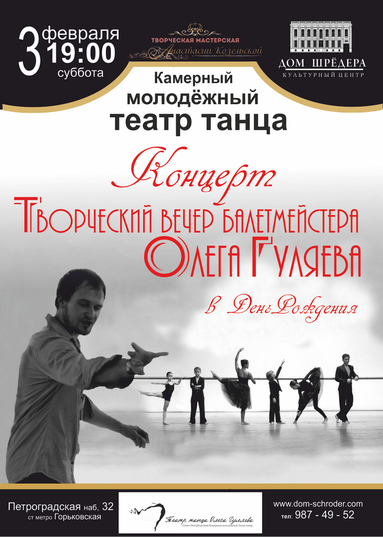 творческий вечер балетмейстера Олега Гуляева
