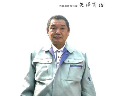 代表取締役社長 矢沢貫治