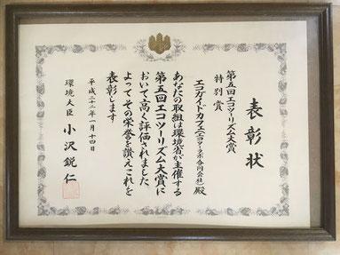 エコガイドカフェ宮古島の環境省主催エコツーリズム大賞(特別賞)の賞状写真です。
