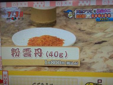 今回「キテマスくん」にて夏目三久さんに食べていただいた天たつの粉雲丹(こなうに)は日本三大珍味のひとつ「越前仕立て汐雲丹(しおうに)」を乾燥し粉状にした雲丹ふりかけです