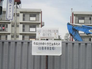 入国管理局 立川