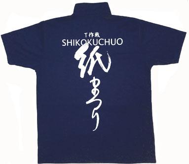 四国中央紙まつり スタッフTシャツ