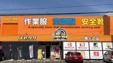 スーパーワーク職人の店府中店