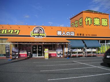 スーパーワーク職人の店庄原店