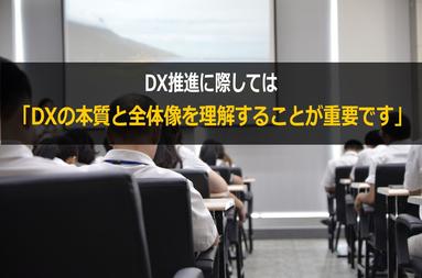 DX(デジタルトランスフォーメーション)推進の専門家講師が、全社員を対象にしたDX啓発研修の依頼にお応えしています