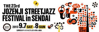2013定禅寺ジャズフェスティバル