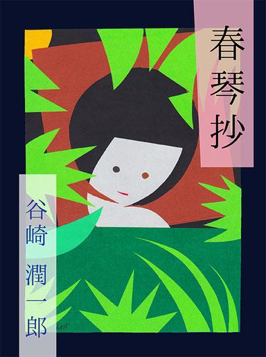 2年前の夏はまとめて谷崎作品を何作か読んだ。それを思い出して昨年くらいに作った「趣味の」装丁。原画は2015年度作。(c) Hanae Tanazawa