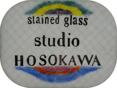 ステンドグラス作品 細川文子 スタジオhosokawa ウェルカムボード