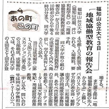 2017年2月1日新聞記事(あやべ市民新聞)