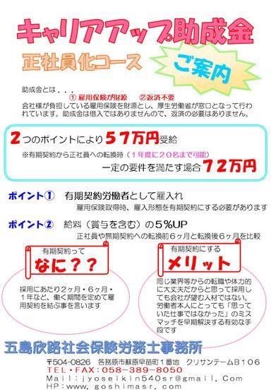 キャリアアップ助成金~正社員化コース~