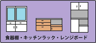 食器棚、キッチンラック、レンジボードの買取