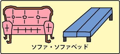 ソファー、ソファーベッドの買取