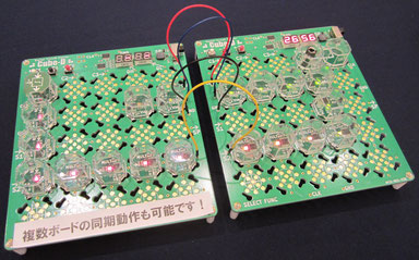 2つのボードを接続し大きな回路を作る