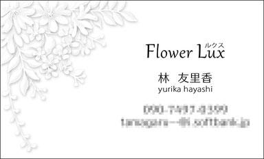 Flower lux様 名刺デザイン