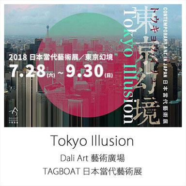TOKYO ILLUSION タグボート 藤川佑介 USK 台湾 TAGBOAT
