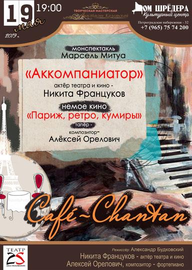 кафе-шантан Афиша 19 мая