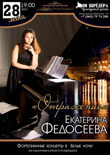 фортепианный концерт. Екатерина Федосеева