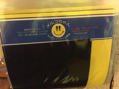 メルコちゃん ¥600+Tax