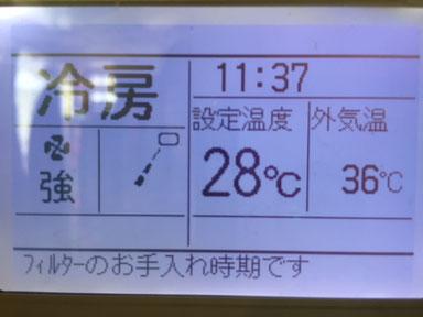 そして、お昼でこの外気温!!