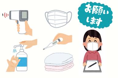 赤外線検温、マスク、アルコール消毒、瀬結なタオル、感染予防チェック