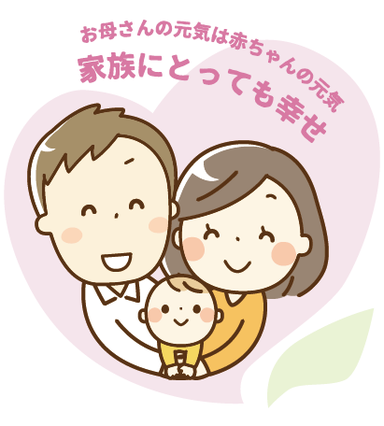 お母さんの元気は赤ちゃんの元気 家族にとっても幸せ