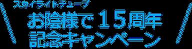 太陽光照明システム スカイライトチューブ お陰様で 15周年記念キャンペーン
