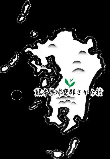 産地:熊本県球磨郡相良町はここ