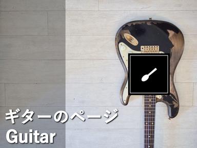 SPOONのギターのページです。