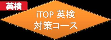 英会話 大阪、中国語、韓国語、英検、TOEICならiTOP英中韓会話へ。