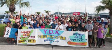 「ダイビングフェスタ」の出発式が開かれた=7日午前、浜崎アリーナ