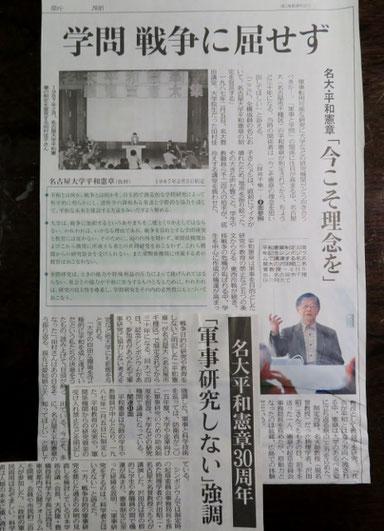 中日新聞の報道(画像をクリックすると関連サイトが開きます)。↑