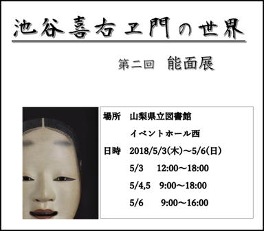 池谷喜右ヱ門の世界 第二回個展 案内
