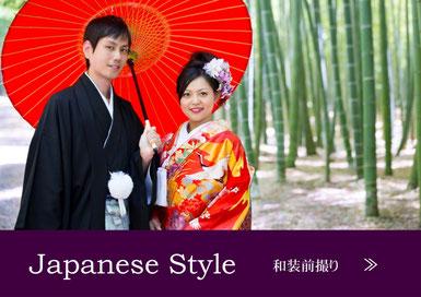 Japanese Style 和装前撮り