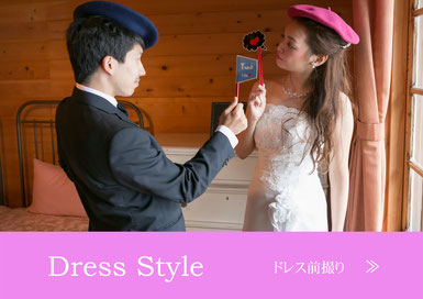 Dress Style ドレス前撮り