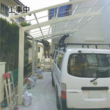 神戸市北区 カーポート設置 工事中 マスタードリフォーム