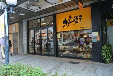 金沢雑貨九兵衛ショップの前景