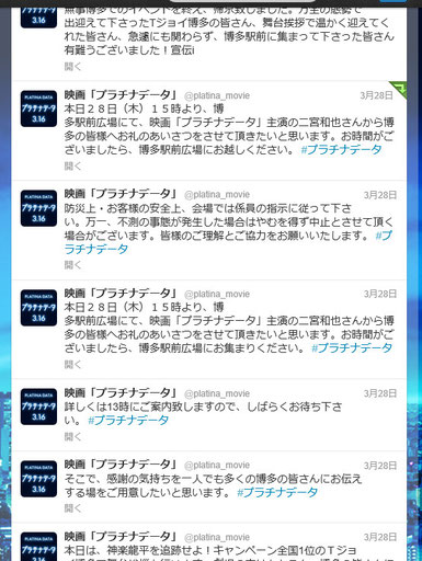 2013/3/28 博多駅前広場イベントの告知一連 (時系列的には下から上の順)