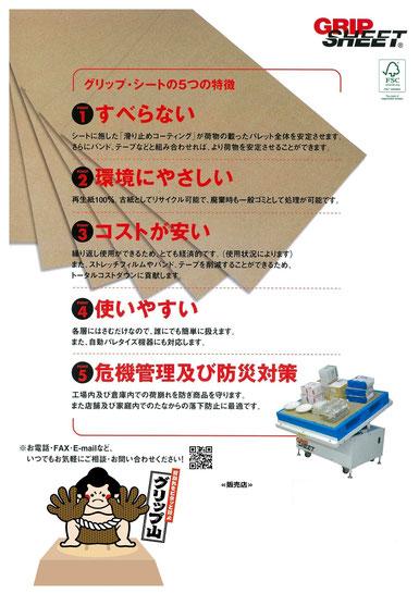 グリップシートチラシ裏面Gripsheet グリップシートの5つの特徴