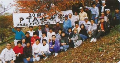 20周年PTA記念植樹