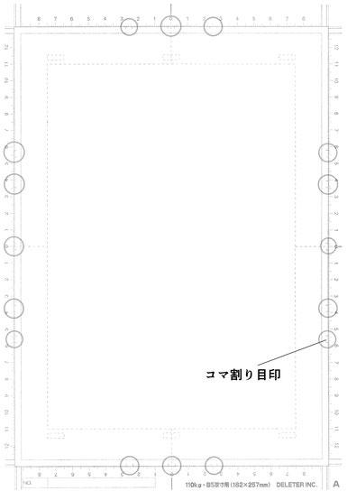 マンガスクール・はまのマンガ倶楽部/コマ割り目印02