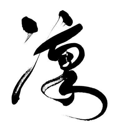 筆文字:凛|筆文字ロゴ・看板・商品パッケージの筆文字の依頼・書道家に注文