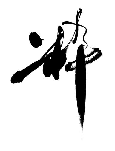 筆文字:粋|筆文字の依頼・書道家に注文|筆文字ロゴ・看板・商品パッケージの筆文字制作