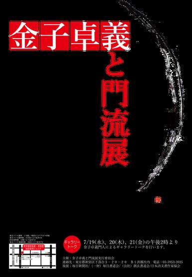 金子卓義と門流展 書道展 東京