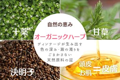 オーガニックの国産原料で生薬の薬草で抜け毛改善効果が高い画像