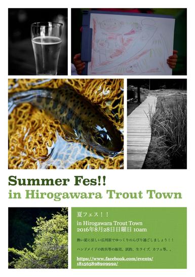 「広河原トラウトタウン」での、楽しいイベントです