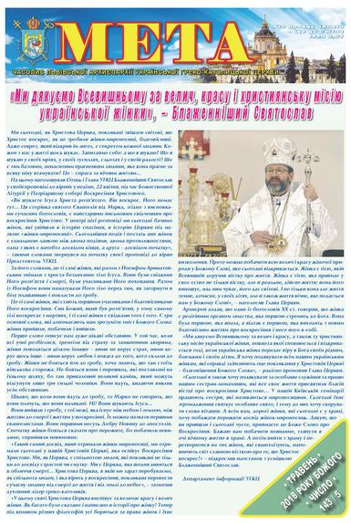 Титульна сторінка Мета № 143/5 – травень 2018 року Божого